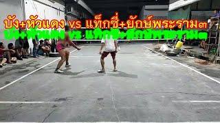 SepakTakraw l บัง+หัวแดง vs แท็กซี่+ยักษ์พระราม3 l 6,000 l