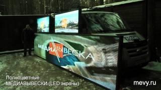 Медиавывески led экраны P10, P13 RGB (компания МЕДИАВЫВЕСКА)(Подробное описание, фото, видео тут: http://www.mevy.ru., 2014-02-07T13:31:41.000Z)
