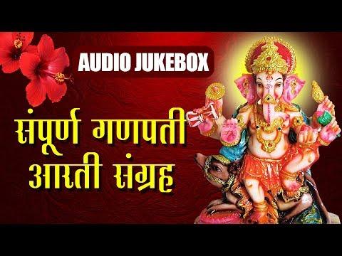 संपूर्ण आरती संग्रह   Sampurna Ganapati Aarti Sangrah   Ganpati Chaturthi Aarti   Audio Jukebox
