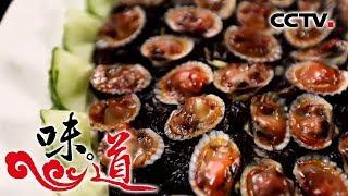《味道》 四季味道:海中寻鲜有哪些妙招? 包子包贝壳  土丁冻 荷叶蒸黄鱼 20180907 | CCTV美食