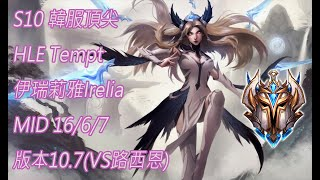 S10【韓服頂尖系列】菁英 HLE-Tempt 伊瑞莉雅Irelia MID 16/6/7 版本10.7(VS路西恩)