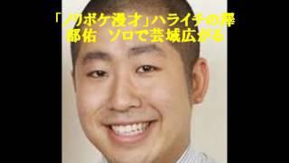 「ノリボケ漫才」ハライチの澤部佑 ソロで芸域広がるか? 動画で解説し...