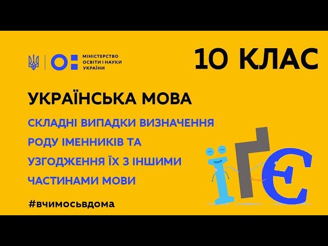 10 клас. Українська мова. Визначення роду ім. та узгодження їх з іншими час. мови (Тиж.1:ЧТ)
