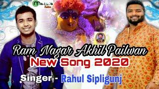 Ram Nagar Akhil Pailwan Official Video song 2020 - Rahul Sipligunj - Manikanta Audios