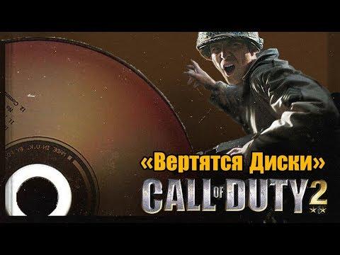 """""""Вертятся диски"""" Call Of Duty 2 Моя первая игра на ПК"""