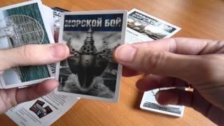Карткова гра «Морський бій»