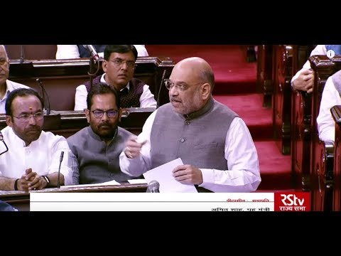 Minister Amit Shah's Reply | The Unlawful Activities (Prevention) Amendment Bill, 2019