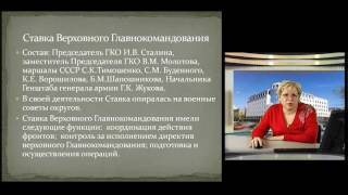 ИОП Видеолекция 16 Советское государство и право в годы Великой Отечественной войны и восстановления