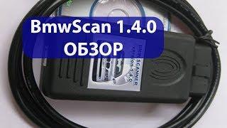 Обзор BmwScan 1.4.0 и как исправить, если он видит не все блоки или не подключается.