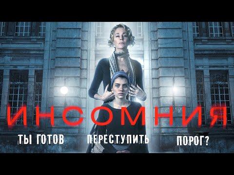 Инсомния /No Dormiras/ Смотреть фильм в HD