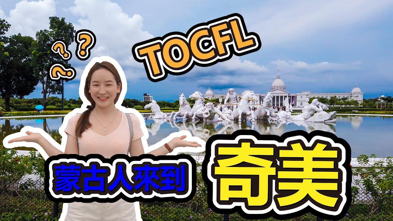 蒙古人的各種第一次!考完TOCFL後直衝奇美博物館!Би хятад хэлний шалгалт(TOCFL)өглөө