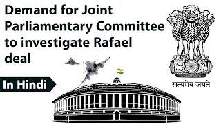 Rafael Deal controversy, JPC जांच के लिए कांग्रेस की मांग What is Joint Parliamentary Committee?