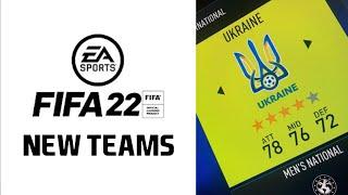 FIFA 22 НОВОСТИ: СБОРНАЯ УКРАИНЫ и другие НОВЫЕ КОМАНДЫ В ФИФА 22