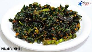 Palakura Vepudu Recipe In Telugu