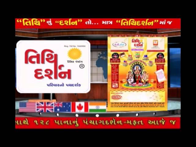 Tithi Darshan International (N.R.I.) Gujarati Tithi Calendar