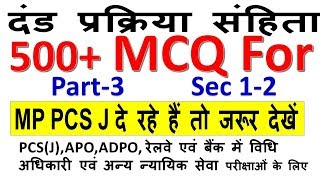 CRPC MCQ PART 3 APO,PCS J RAILWAY & BANK LAW OFFICER