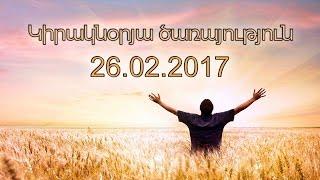 Astco Tun - Kiraknorya carayutyun (Կիրակնօրյա ծառայություն) 26.02.2017