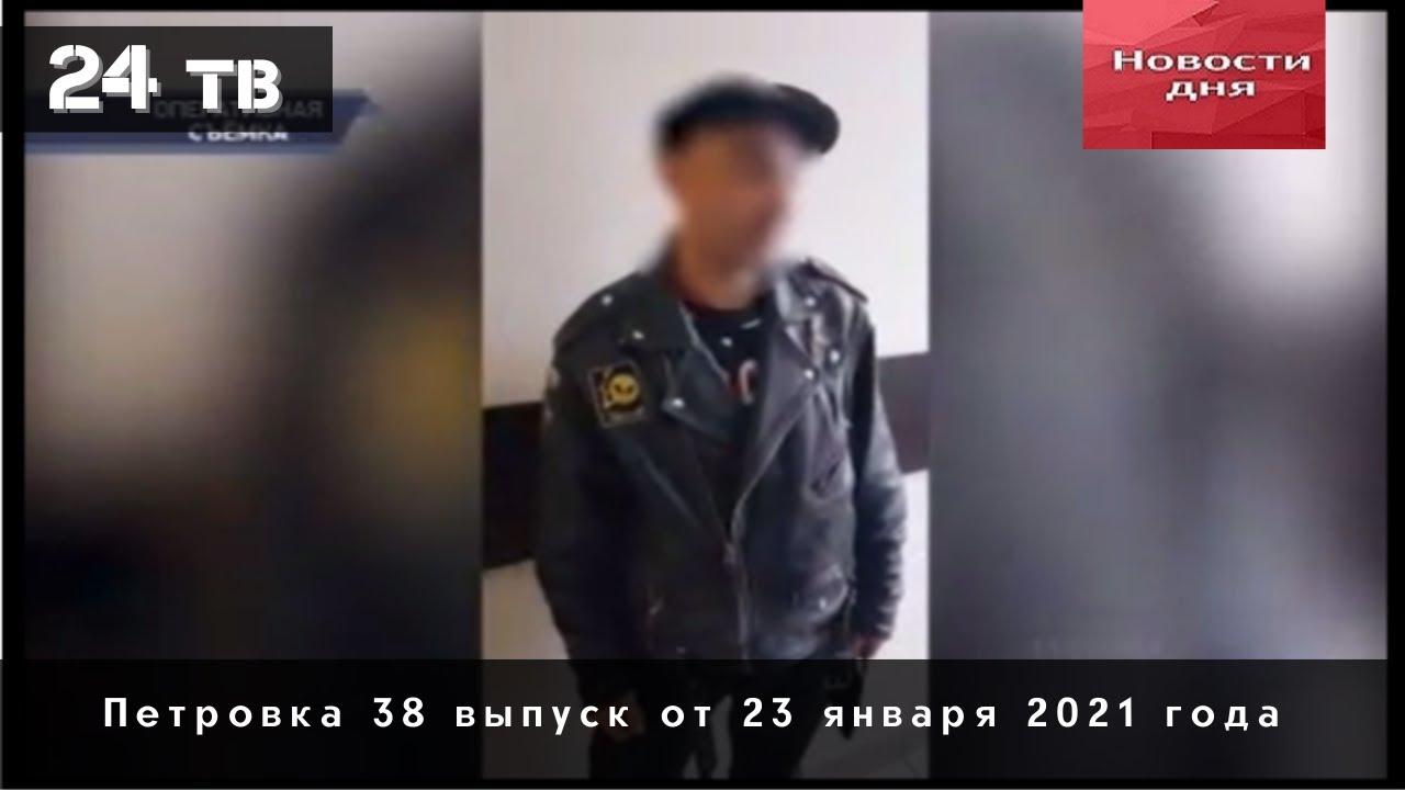 Петровка 38 выпуск от 23 января 2021 года
