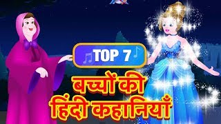 Hindi Stories For Kids | Top Seven Fairy Tales and Short Stories For Children | Hindi Tales for Kids
