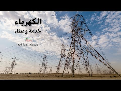 Electricity of KUWAIT
