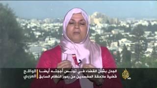 الواقع العربي - واقع القضاء التونسي