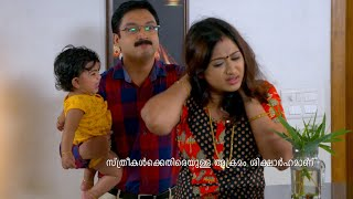 Bhramanam | Epi 412 -  Ravi shocked by Anitha's sharp words | Mazhavil Manorama