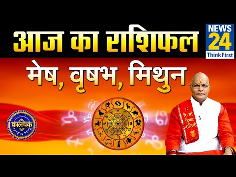 Kaalchakra :क्या प्रभाव पड़ेगा मेष, बृषभ और मिथुन राशि वाले लोगों पर सूर्य ग्रहण का | News24