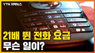 [자막뉴스] 갑자기 21배 뛴 전화 요금...도대체 무…