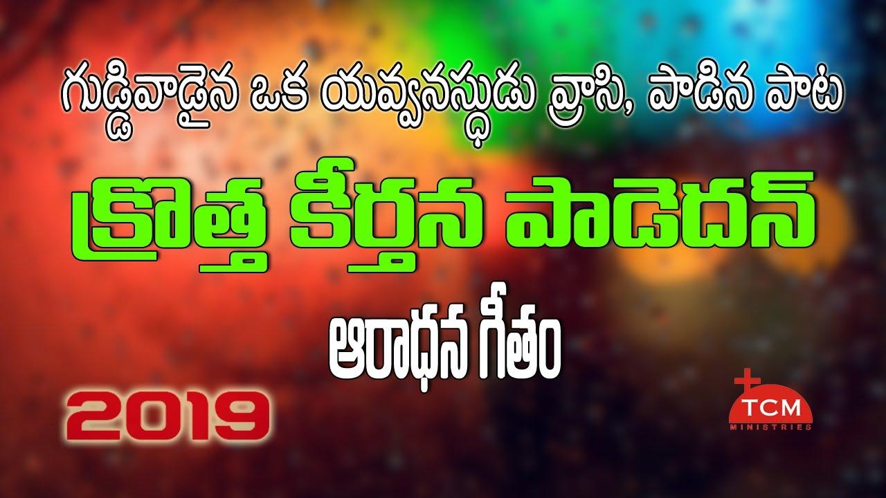 క్రొత్త కీర్తన పాడెదన్.. | Telugu Christian Music Ministries