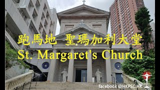 Publication Date: 2021-03-08   Video Title: 網上朝聖:聖堂介紹系列(58) (更正版) 跑馬地  聖瑪加