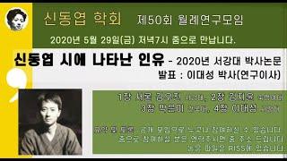 신동엽 학회 50회 정기 월례회