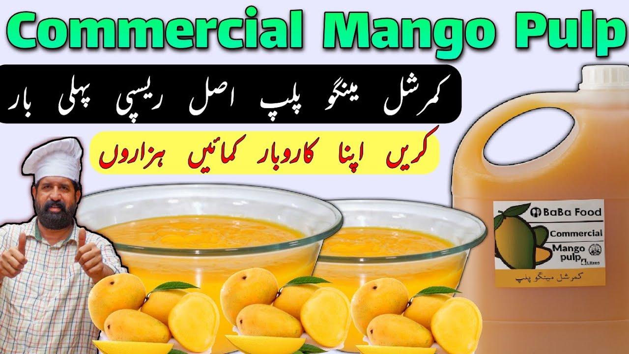 Mango Pulp Original recipe | پہلی بار اصل ریسپی مینگو پلپ کمائیں ہزاروں | Mango Pulp ➡ Mango Juice 🍋