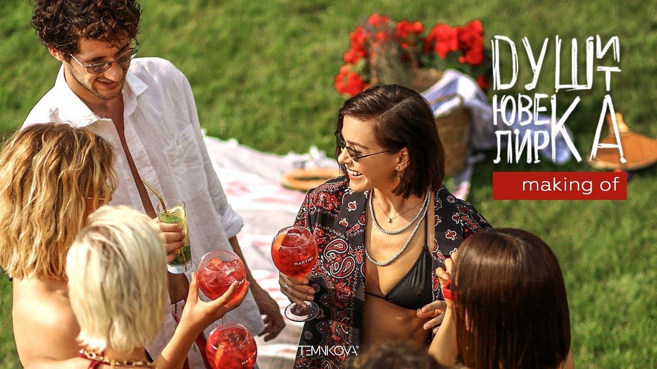 Елена Темникова — Душит ювелирка / Making of Video