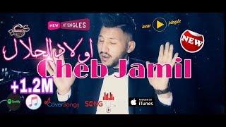 Cheb Jamil Cover Wlad Hlal 2019 اجمل كوفر لاغنية اولاد الحلال