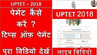 UPTET PAYMENT कैसे करें - लाइव अपडेट विथ टिप्स  Hindi Club ✔✔ Mp3