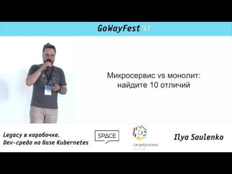 Legacy in the Box. Dev-environment on the Base of Kubernetes | Илья Сауленко