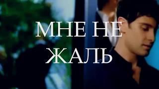 ● Мне не жаль ~ Бедная Настя (OST) ~ текст / lyrics