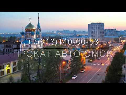 аренда авто омск и прокат авто эконом класс около ЖД Вокзала на пр. Маркса 61