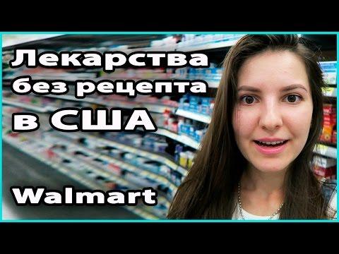 💊 ЛЕКАРСТВА В США БЕЗ РЕЦЕПТА | Какие мед. препараты можно купить в Walmart без рецепта 💜 LilyBoiko