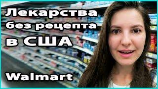 💊 ЛЕКАРСТВА В США БЕЗ РЕЦЕПТА | Какие мед. препараты можно купить в Walmart без рецепта 💜 LilyBoiko(, 2016-08-04T04:00:01.000Z)