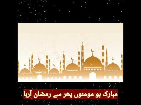 Ramadan Status  | Ramadan Whatsapp Status Video  | Ramadan Mubarak