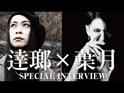 【対談】逹瑯(MUCC)× 葉月 SPECIAL INTERVIEW