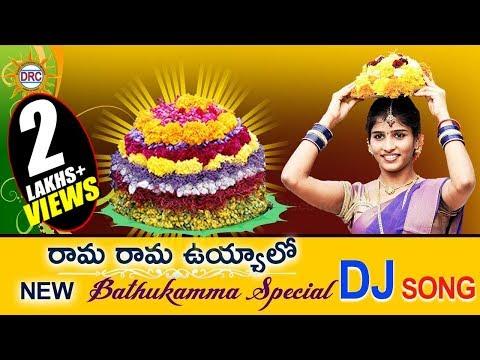 Rama Rama Uyyalo New Bathukamma Special Dj Song | Disco Recording Company