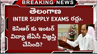 TS Inter Supply Exams Cancel | TS inter Latest news | TS Inter 1&2nd year all supply pass 2020