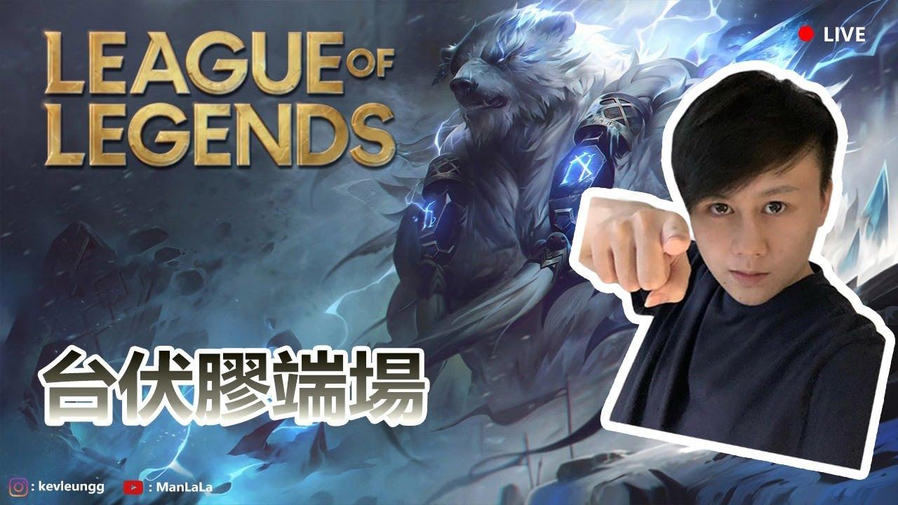 發覺打RANK先會爆PING 18-05-2020《League of Legends 英雄聯盟》S10 - YouTube