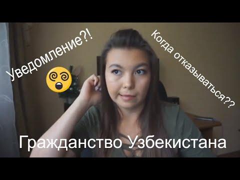 Онлайн уведомление Узбекистана о получении иного гражданства