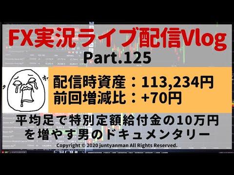 【FX実況ライブ配信Vlog】平均足で特別定額給付金の10万円を増やす男のドキュメンタリーPart.125