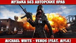 Michael White - Venus (feat. MYLK) (NoАП) [Gaming Music]