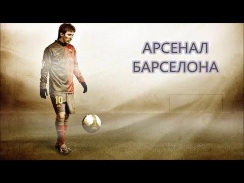 Трансляция матча Арсенал - Барселона смотреть онлайн