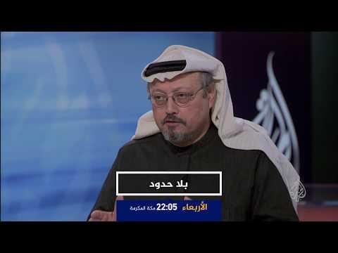 ترويج-بلاحدود-الكاتب السعودي جمال خاشقجي  - نشر قبل 5 ساعة